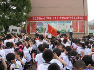 """城关小学举行""""红领巾,我为你自豪""""少先队入队仪式_少先队"""