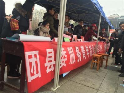 团县委举办青年专场招聘会