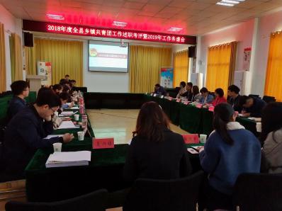 团县委召开2018年度全县共青团工作述职考评暨2019年工作务虚会