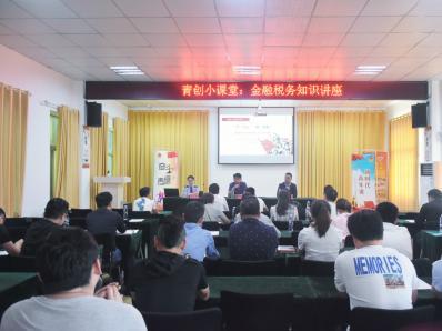 青创小课堂:团县委举办金融税务知识讲座