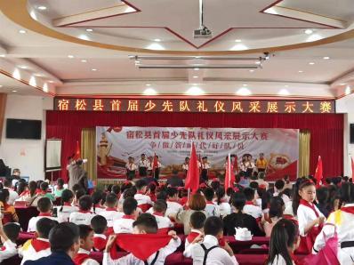 宿松县首届少先队礼仪风采展示大赛成功举办